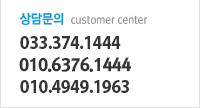 상담문의  customer center 033.374.1444 / 010.6376.1444